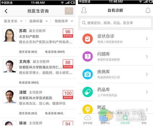 春雨医生安卓版 v3.2 - 截图1