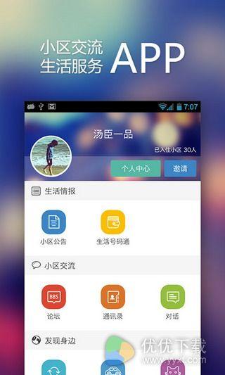 叮咚小区for Android版 v6.0.0 - 截图1