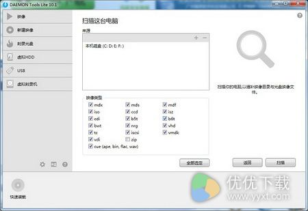 DAEMON Tools Lite虚拟光驱精简版 v10.5.0 - 截图1