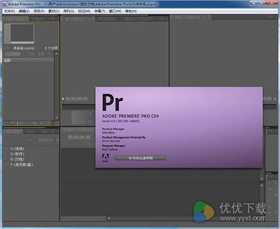 Premiere CS4汉化绿色版 v4.01 - 截图1