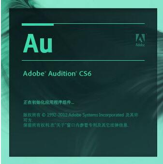 Audition CS6绿色精简版