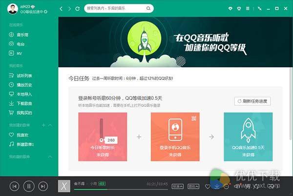 QQ音乐去广告版 v12.97.3267 - 截图1