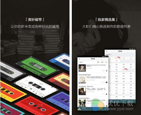 虾米音乐安卓版 v5.7.8 - 截图1