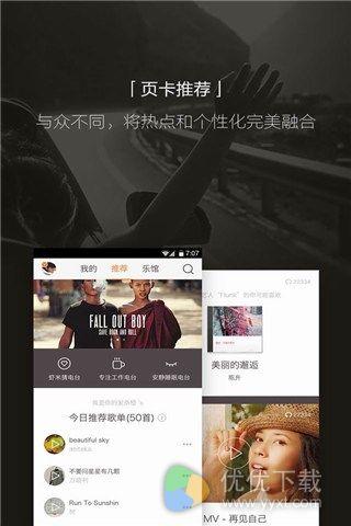 虾米音乐for iPhone苹果版 v6.0 - 截图1