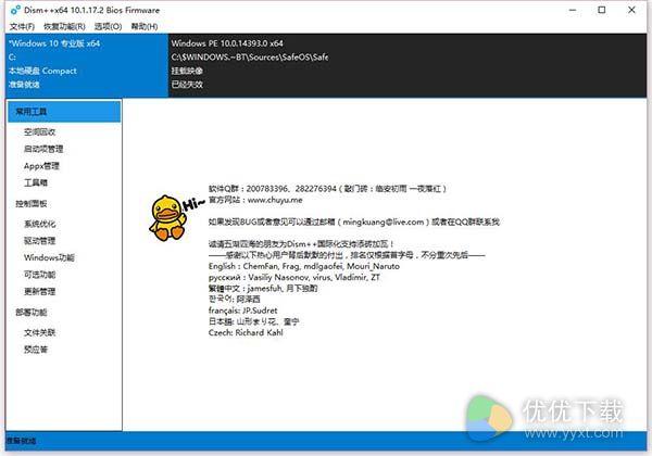 Dism++ 32位版 v10.1.21.3