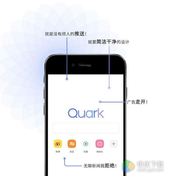 夸克浏览器安卓版 v1.3.1 - 截图1