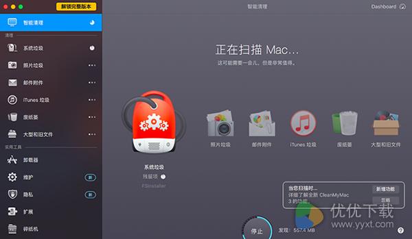 Clean My Mac简体中文版 v3.5.1 - 截图1