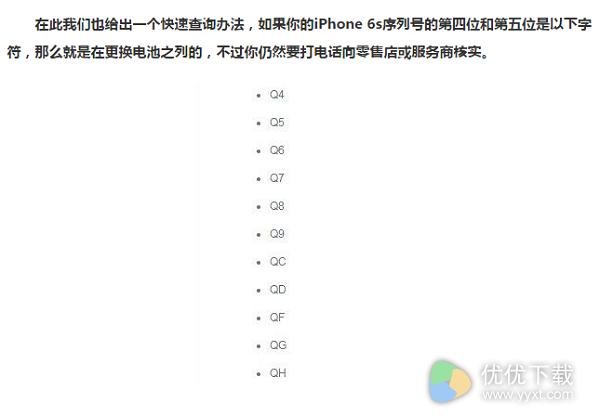 苹果官方给出iPhone6s自动关机解决方案