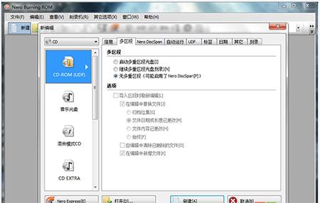 Nero刻录软件官方版 v16.0.01300 - 截图1