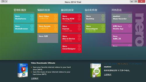 Nero 2016 Platinum中文版