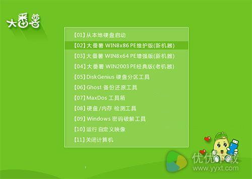 大番薯U盘启动工具简体中文版 - 截图1