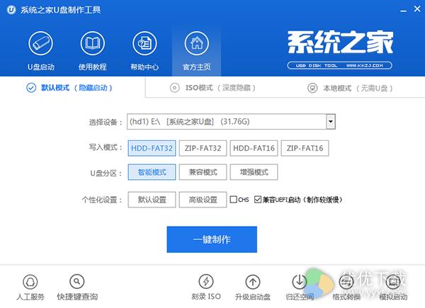 系统之家U盘启动盘制作工具官方版 v1.0.0.1 - 截图1