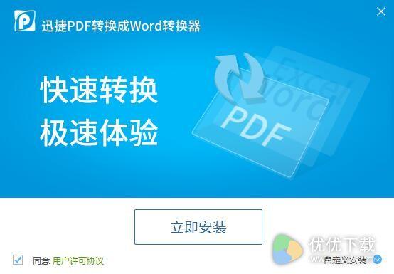 迅捷pdf转换成word转换器官方版 v6.5 - 截图1