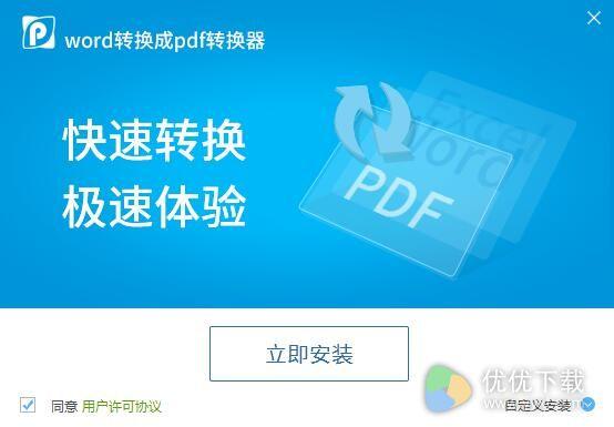 迅捷word转换成pdf转换器官方版 v6.5 - 截图1
