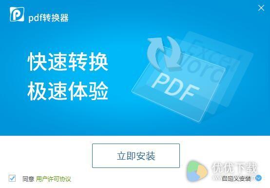 迅捷万能PDF转换器官方版 v6.5 - 截图1