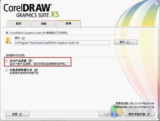 CorelDRAW x5简体中文正式版 - 截图1