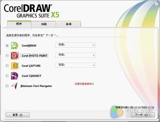 coreldraw_x5简体中文正式版破解版