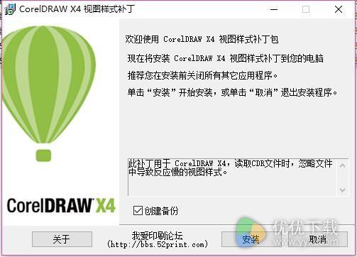 CorelDRAW x4缩略图补丁完美版 - 截图1
