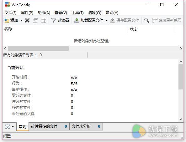 WinContig中文绿色版