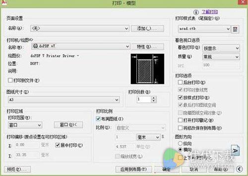 doPDF正式版 v8.8.945 - 截图1