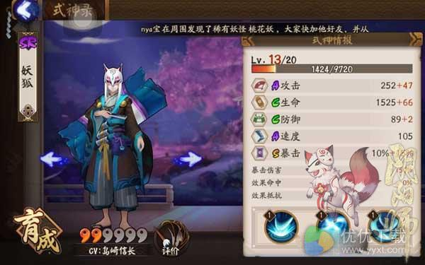 阴阳师妖狐击杀地点在哪里?