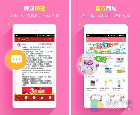 辣妈帮安卓版 v7.1.12 - 截图1