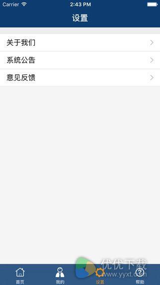 贵州交警app iOS版 v2.8
