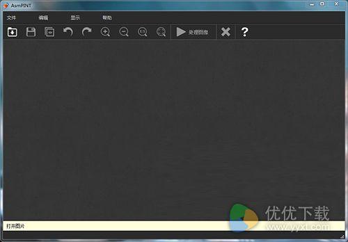 AsmPINT图片去水印中文版 v1.0 - 截图1