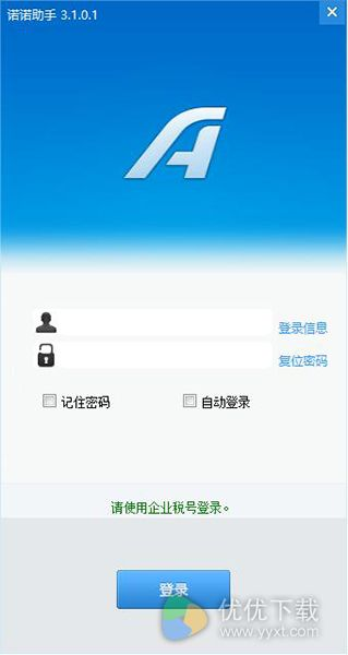 诺诺助手客户端电脑版 v3.1.0.2 - 截图1