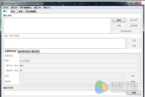 MKVToolnix 32位中文版 v9.8.0 - 截图1