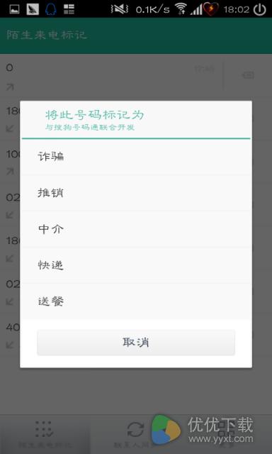 和通讯录安卓版 v4.4.0 - 截图1