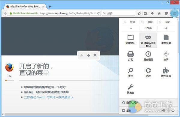 Firefox火狐浏览器正式版32位 v50.1.0 - 截图1