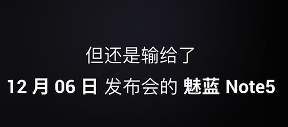 魅蓝note 5什么时候发布