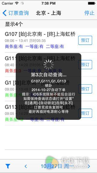 订票助手for 12306官网买火车票苹果版 v7.3.2 - 截图1