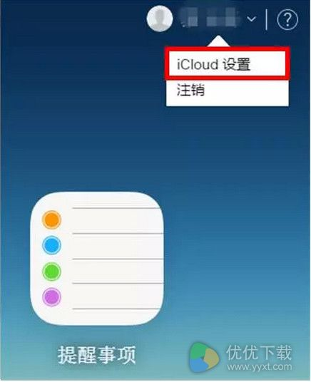 iPhone7通讯录丢失恢复方法