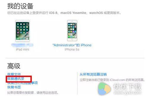 iPhone6s通讯录丢失恢复方法