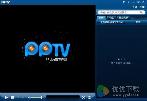 PPTV网络电视电脑版 v4.0.2.0035