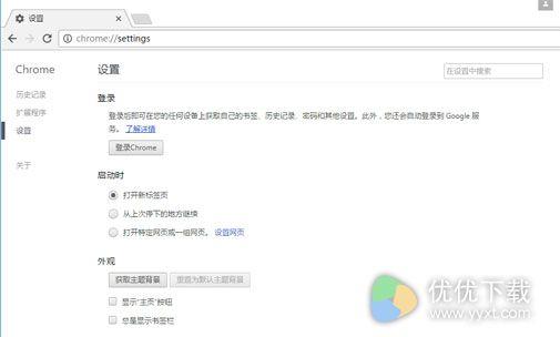 谷歌浏览器64位最新版 v55.0.2883.75 - 截图1