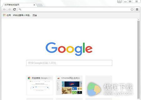 谷歌浏览器44版本64位 - 截图1
