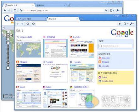 谷歌浏览器44版本32位 - 截图1