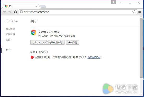 谷歌浏览器46稳定版64位 v46.0 - 截图1