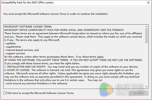 office2003 2007 2010兼容包免费版 - 截图1