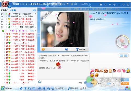 嘟嘟语音DuDu聊天语音官方版 v3.2.151.0 - 截图1