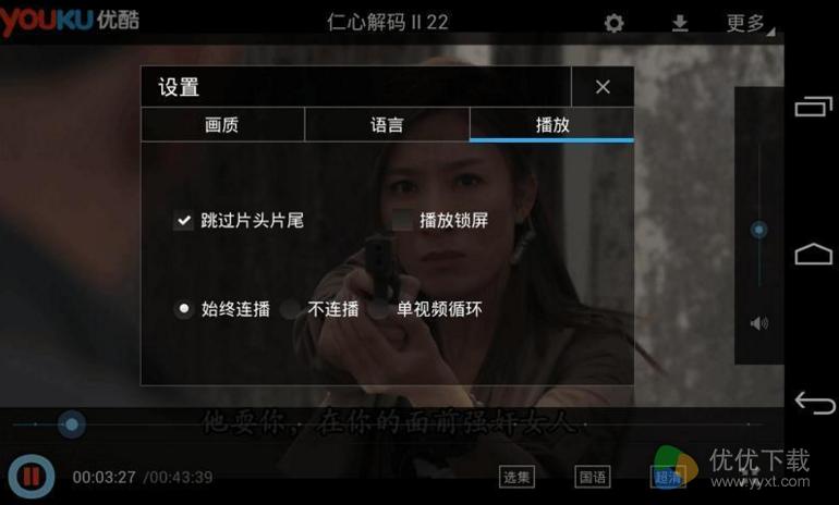 优酷视频播放器正式版 V6.8.8 - 截图1
