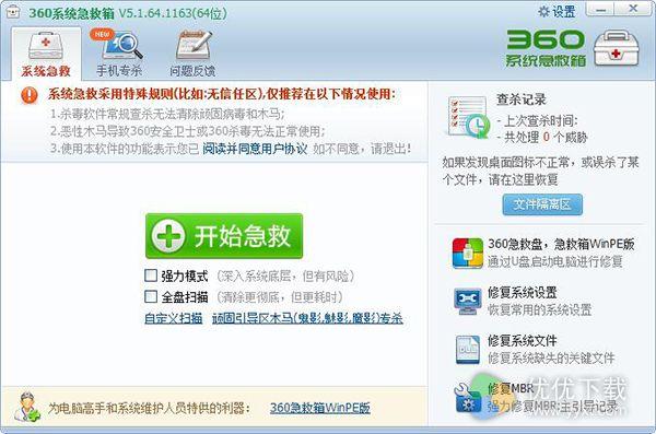 360系统急救箱64位绿色版 5.1.64.1163 - 截图1