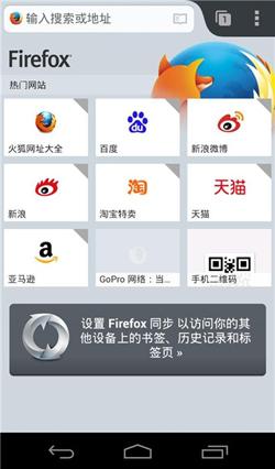 火狐浏览器安卓版 v50.0.2 - 截图1