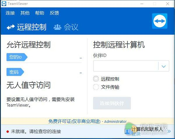 TeamViewer中文绿色版 v12.0.71503 - 截图1