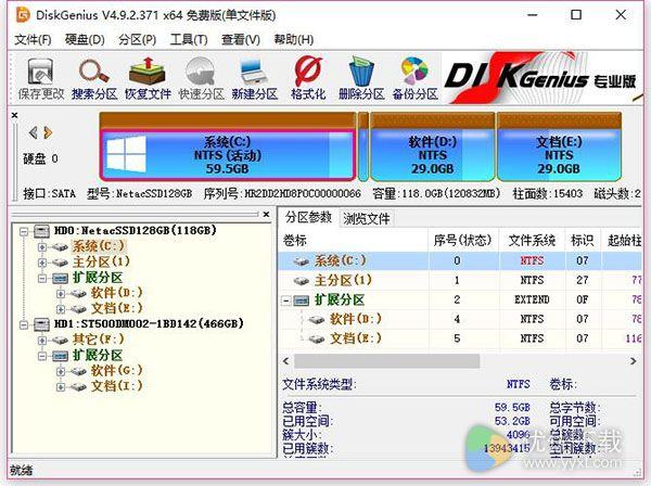 win10无损分区软件中文版 v4.9.2 - 截图1