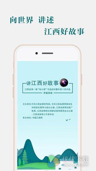 江西好故事苹果版 v1.0.2