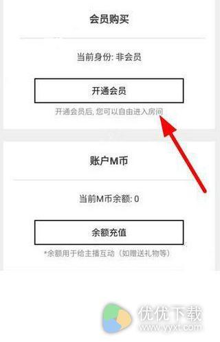 Miss直播app开通会员的方法